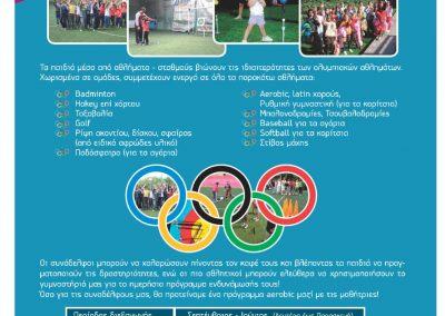 Νέα Ολυμπιακά αθλήματα